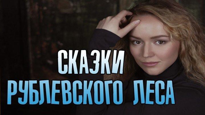 Сказки Рублевского леса ( Мелодрама ) от 29.12.2017