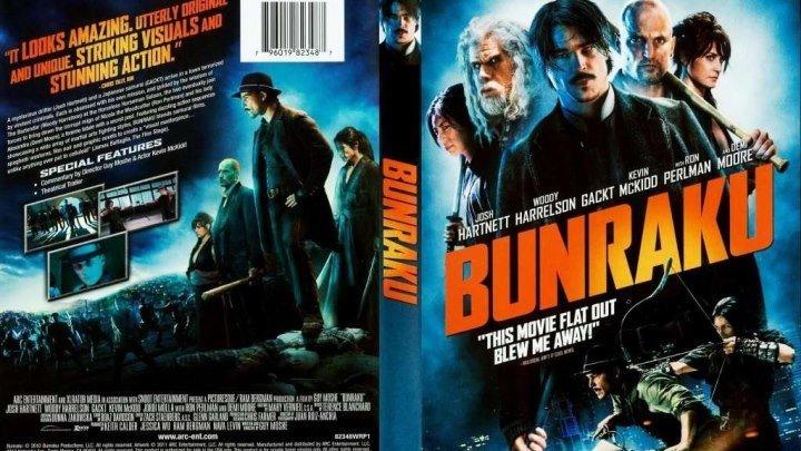 Бунраку HD(2010) 1О8Ор.Фэнтези,Боевик,Триллер,Драма