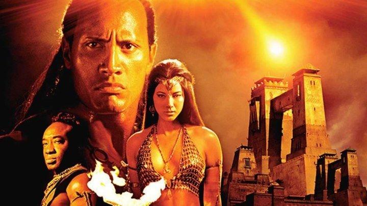 Царь скорпионов (2002) — Мечи огня (9_11)
