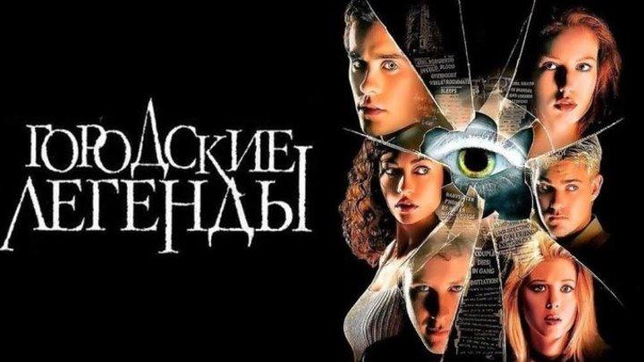 """Фильм """"Городские легенды""""_1998 (детектив, мистика, триллер, ужасы)."""