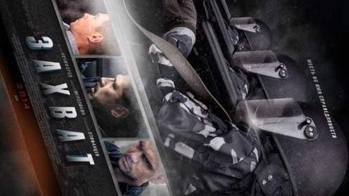 Захват Серии 1-8 из 8 [2014, Криминал, SATRip]