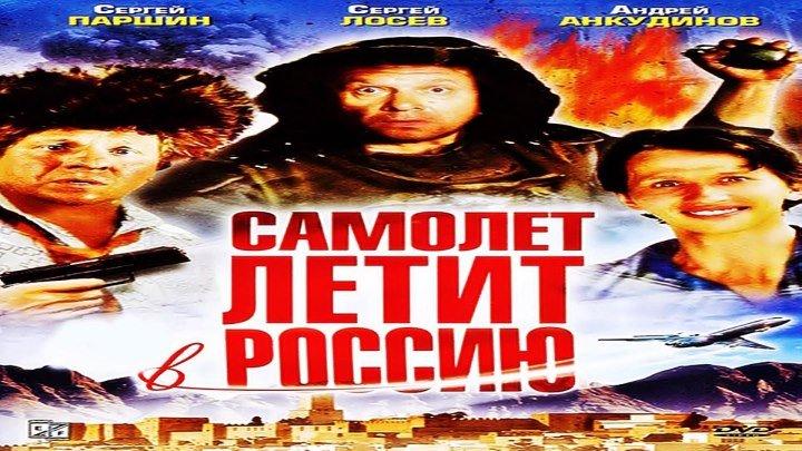Самолёт летит в Россию. (1994)