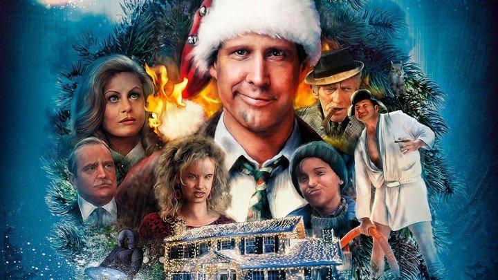 Рождественские каникулы (1989) комедия