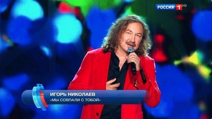 Игорь Николаев 'Мы совпали с тобой'
