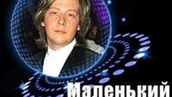 """АЛЕКСАНДР ХЛОПКОВ И ГРУППА """"МАЛЕНЬКИЙ ПРИНЦ"""""""