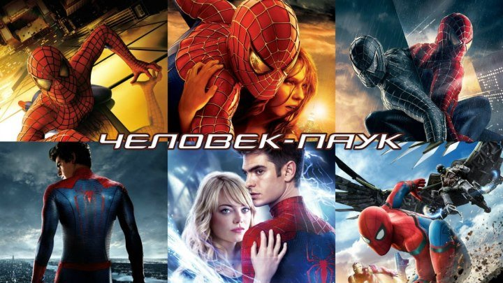 «Человек-паук» (2002 - 2017) Трейлеры (русский язык, русские субтитры, дубляж) [Full HD]