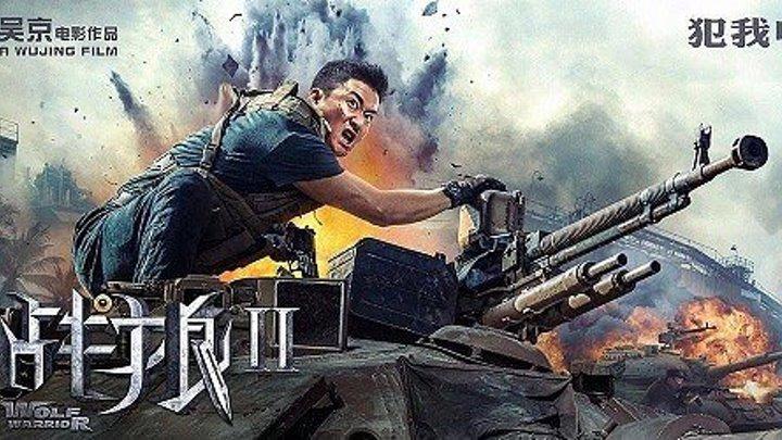 Война волков 2.2017.720p. боевик, военный