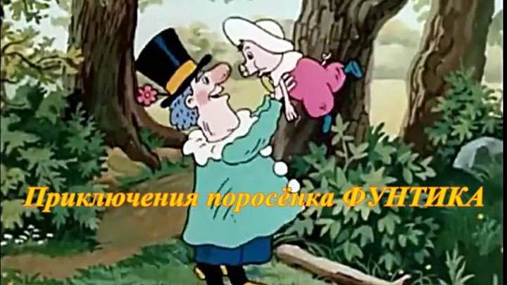 """«Приключения поросёнка """"ФУНТИКА""""» (все серии)"""
