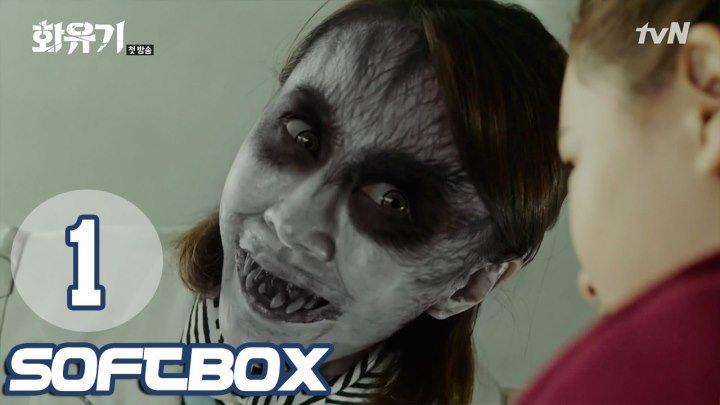 [Озвучка SOFTBOX] Хваюги 01 серия