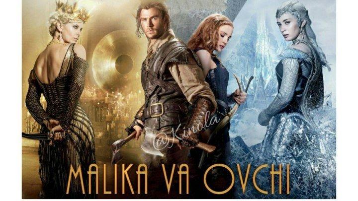 Malika va Ovchi (O`zbek tilida HD 2017)