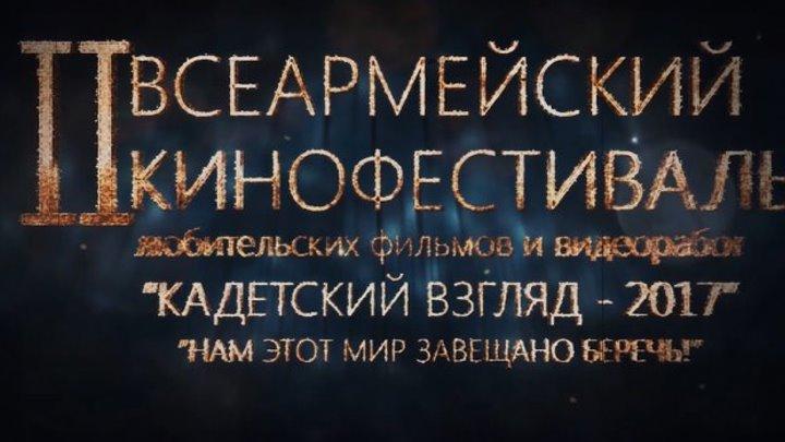 Победитель в номинации «Социальный ролик» Омский кадетский военный корпус