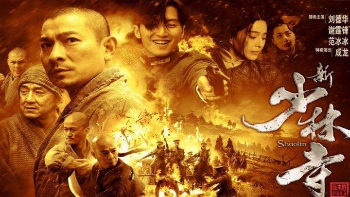Шаолинь (2011) 1080p.Боевик,Драма