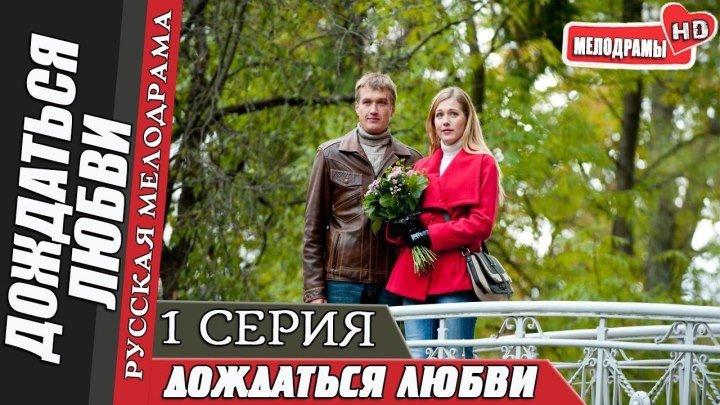 Дождаться любви. Серия 1 Русская мелодрама