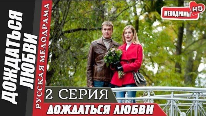 Дождаться любви. Серия 2 Русская мелодрама