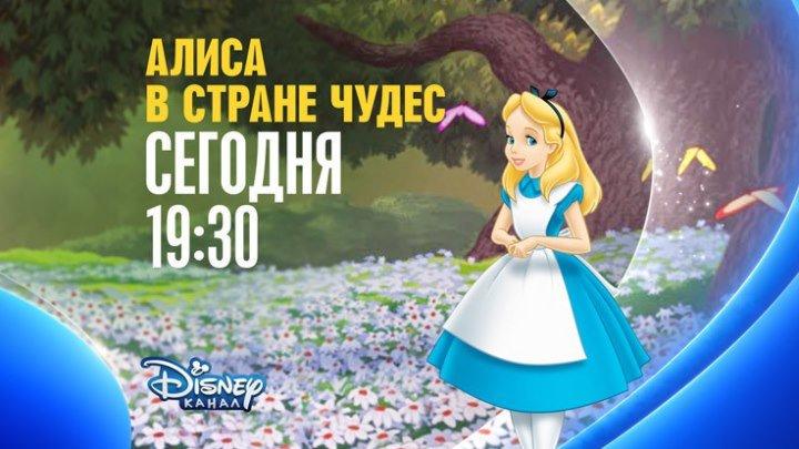 """""""Алиса в стране чудес"""" на Канале Disney!"""