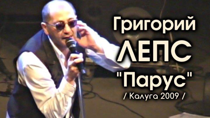 Григорий Лепс - Парус / Калуга 2009