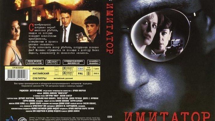 Имитатор (1995)Триллер, Криминал,