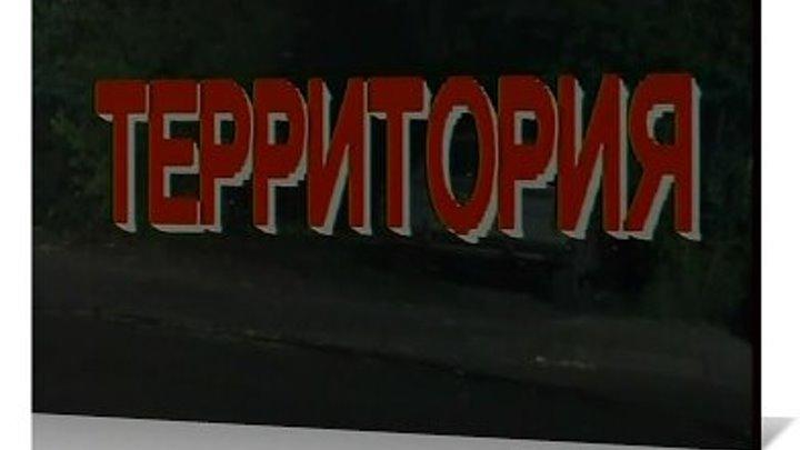 УЧАСТКОВЫЙ (Территория) Валерий Баринов -1993 год (Доброе Кино)