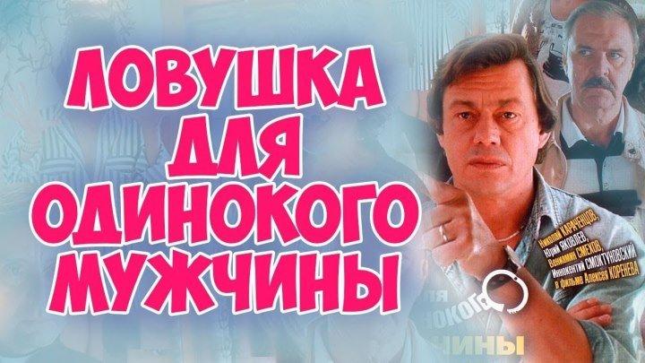 Ловушка для одинокого мужчины (СССР 1990 год) Доброе Кино Жанр: Комедия, Криминал.