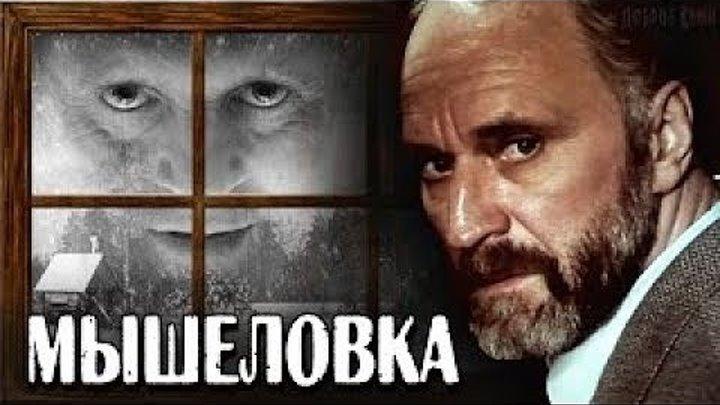 МЫШЕЛОВКА (Психологический, детектив) СССР-1990 год
