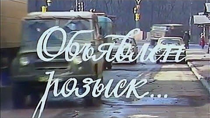 Объявлен розыск 1981 HD детектив, экранизация