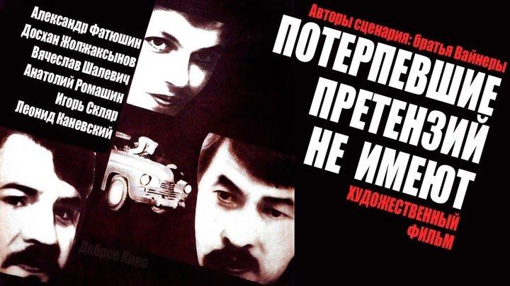 ПОТЕРПЕВШИЕ ПРЕТЕНЗИЙ НЕ ИМЕЮТ (детектив) СССР-1986 год
