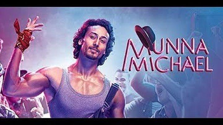 """Х/Ф """"Мунна Майкл"""" (2017) Индия. Жанр: Боевик, Мелодрама, Музыка."""