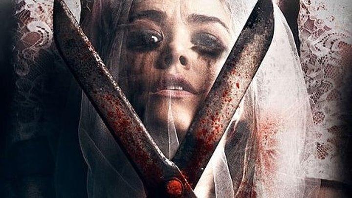 Заблудившиеся (2017) ужасы НОВИНКА!