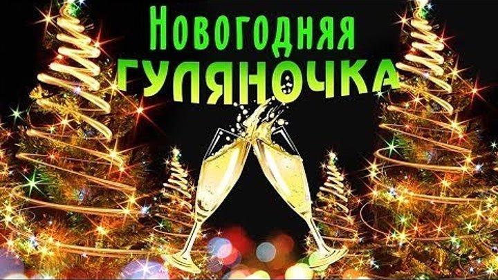 НОВОГОДНЯЯ ГУЛЯНОЧКА - 2018 Зажигательные песни к Новому году. Забирай себе
