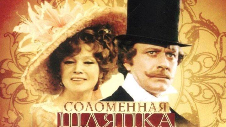Фильм «Соломенная шляпка» 2 с._1974 (комедия).