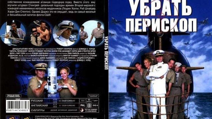 комедия-Убрать перископ.1996.720p.