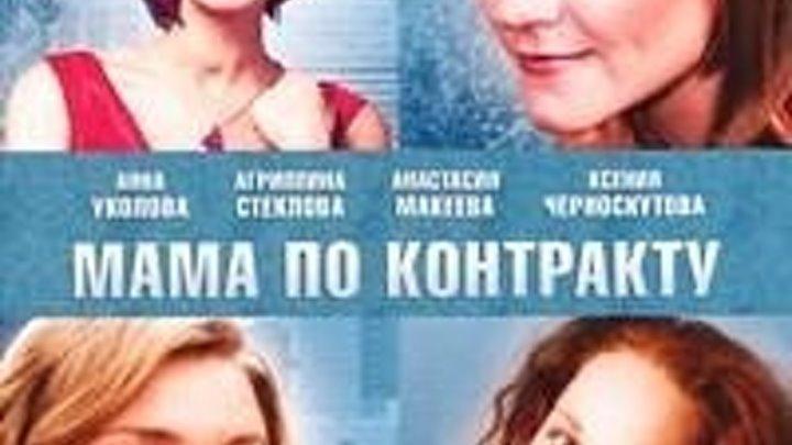 Мама по контракту (1-12 серии из 12) Жанр: Мелодрамы, Русские