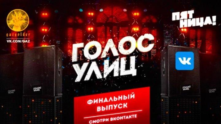 «Голос Улиц»_ финальный выпуск