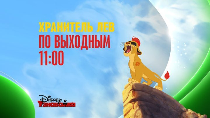 """Мультсериал """"Хранитель Лев"""" на Канале Disney!"""