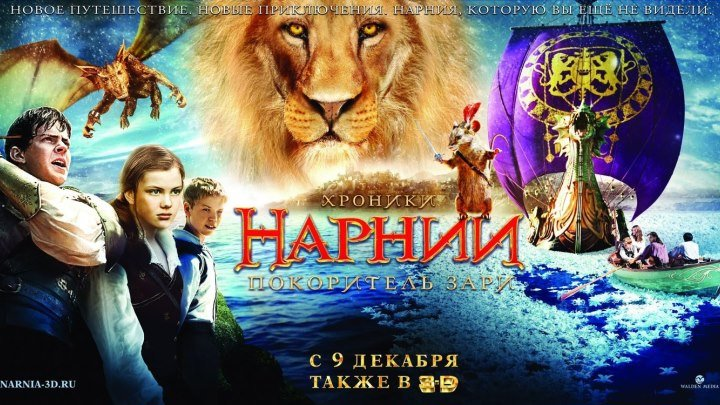 Хроники Нарнии: Покоритель Зари HD(фэнтези, приключенческий фильм)2010 (6+)