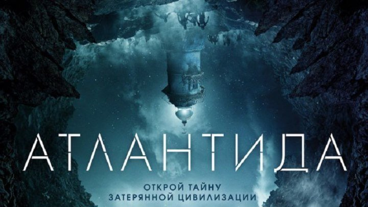 АТЛАНТИДА (2017) TS ужасы, фантастика, триллер