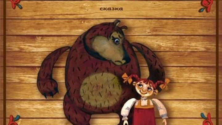 Трейлер к спектаклю «Машенька и медведь»