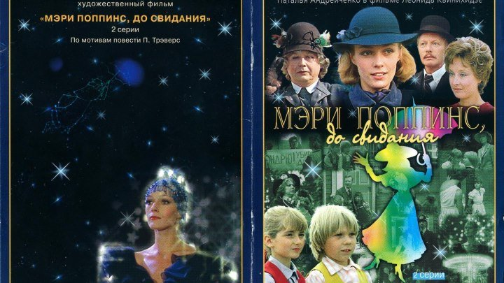 Мэри Поппинс, до свидания! (2 серии из 2) HD 1983