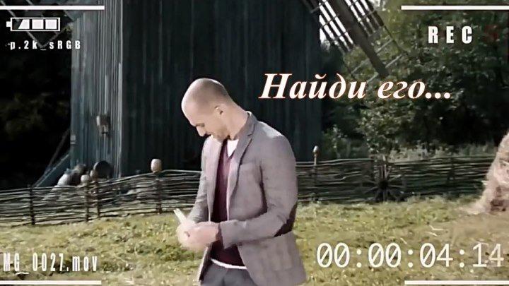Русская мелодрама «Найди его»