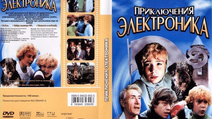 Приключения Электроника (3 серии из 3) HD 1979