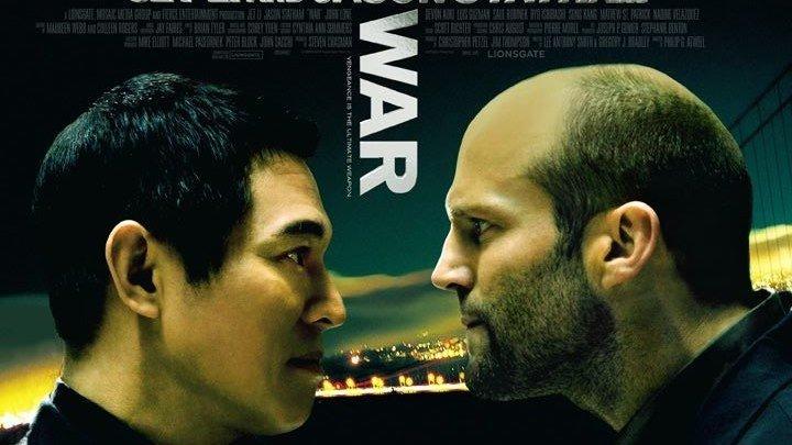 Война HD(боевик, триллер)2007