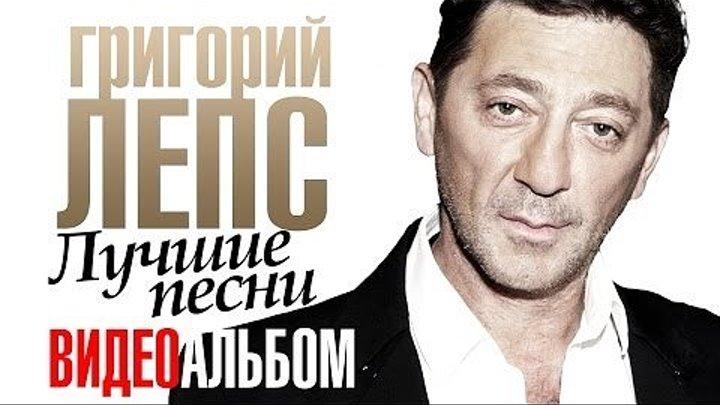 Григорий ЛЕПС - ЛУЧШИЕ ПЕСНИ и КЛИПЫ