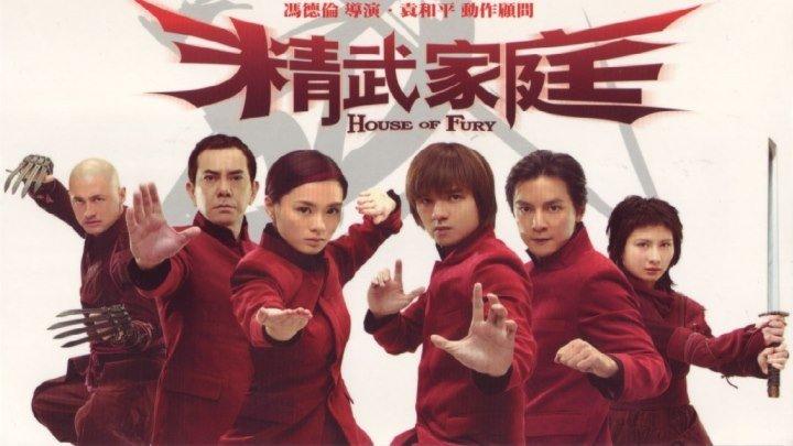 Дом Ярости \\Дом гнева HD(2005) 1080p.Боевик,Комедия,Боевые Искусства_Гонконг