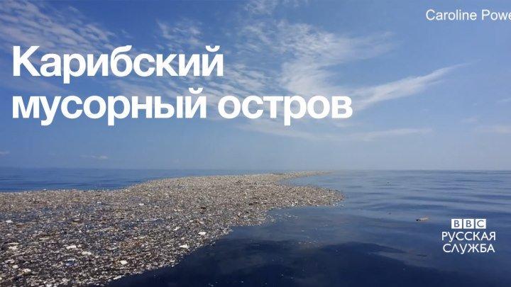 Море мусора в океане