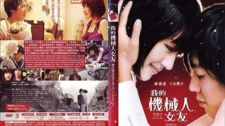 Моя девушка - Киборг HD(2008) 1080р.Фантастика,Боевик,Комедия,Мелодрама