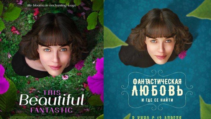 F.a.n.t.a.s.t.i.c.L.o.v.e.2016 720p фэнтези, драма, мелодрама, комедия