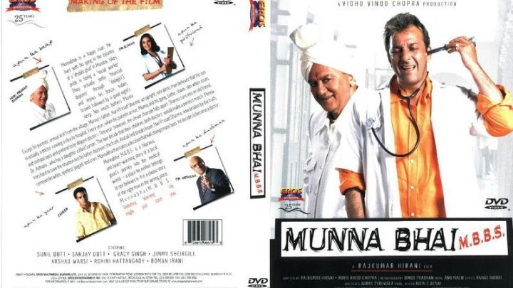 Братан Мунна -продавец счастья (2003)