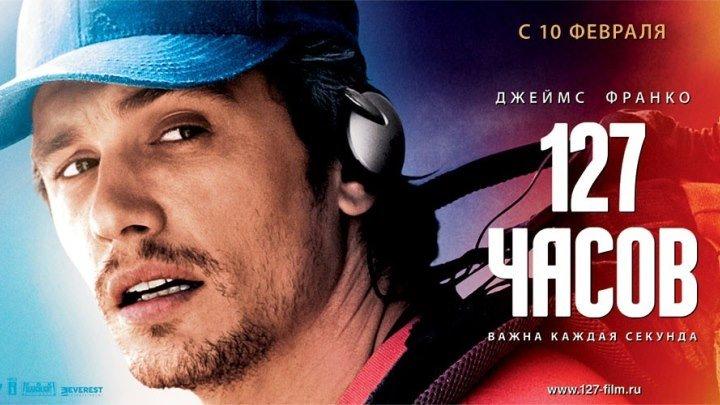 127 часов (2010) 1080p