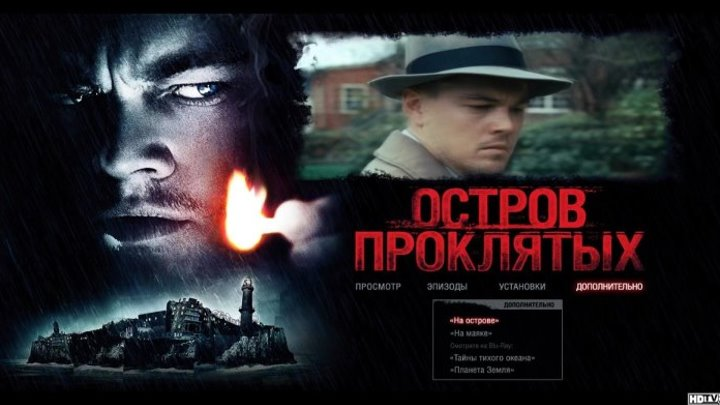 Остров проклятых.2010 (1080p) Триллер