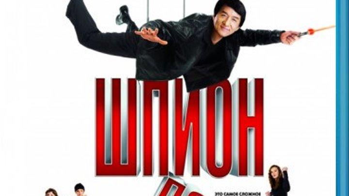 Shpi.po.sos - боевик, комедия, семейный